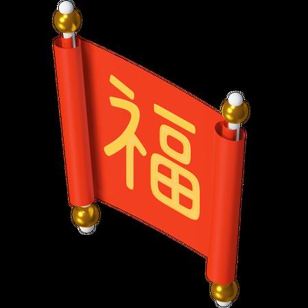 Scroll letter 3D Illustration